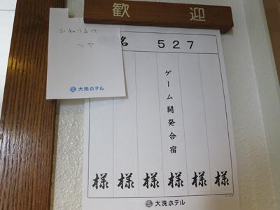 同人ゲーム開発者合同温泉合宿2013