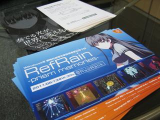 「戦略的循環攻撃型弾幕撃込シューティング RefRain ~prism memories~」 告知フライヤー
