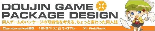 同人ゲームのパッケージの可能性を考える同人誌。「DOUJIN GAME × PACKAGE DESIGN Vol.01」