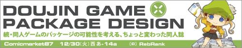 続・同人ゲームのパッケージの可能性を考える同人誌。「DOUJIN GAME × PACKAGE DESIGN Vol.02」